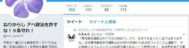 日本人差別のアカウントをツイッター社は放置?意図的に凍結から除外しているとしか思えない