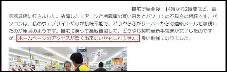 悲報!民進党の江田五月さん「私のHPにアクセスできん」と家電量販店に相談→サーバー代未納でした