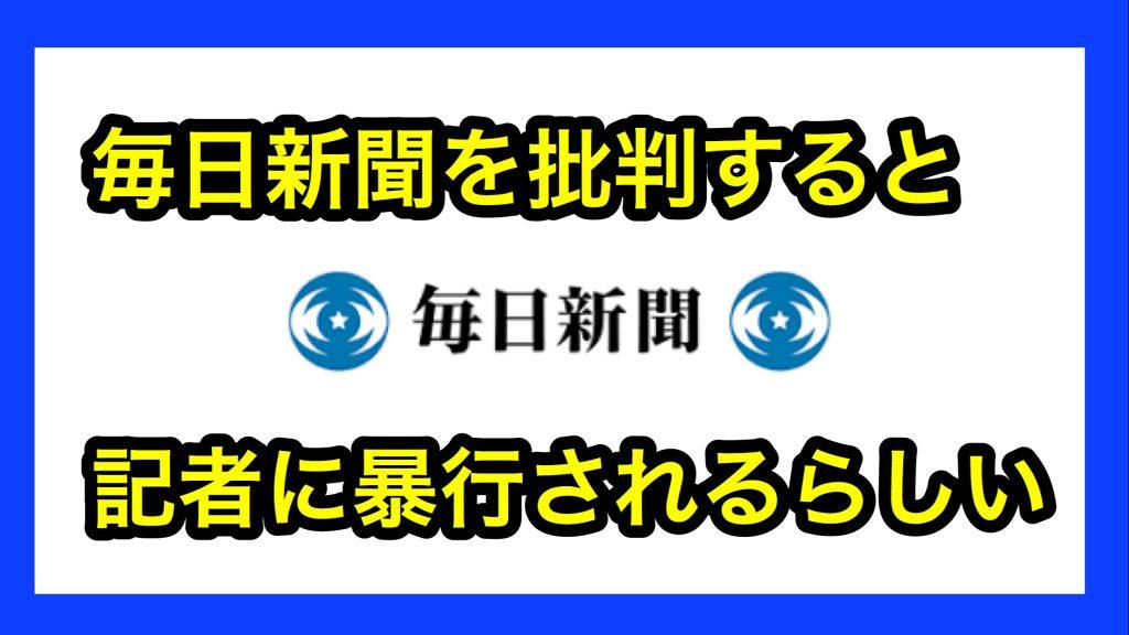 毎日新聞記者・勝野昭龍が暴行容疑で書類送検、他人の不祥事に「氏名公表を」と迫るも自分が実名報道されるブーメラン [無断転載禁止]©2ch.net->画像>7枚