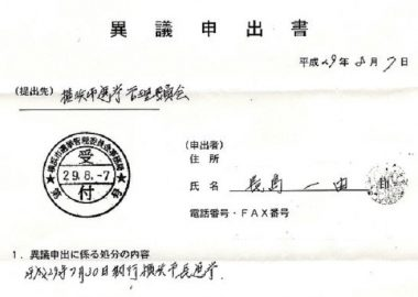 横浜市長選の無効を訴える長島氏の主張に疑問、選挙制度の根幹を揺るがすのではないか?