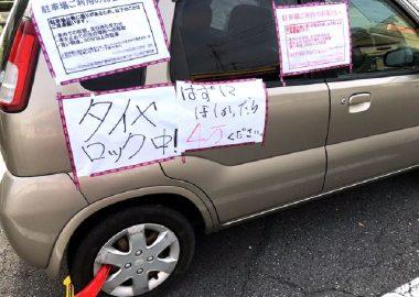 苦情で撤去されたミニストップの画期的な無断駐車対策が逆に絶賛される