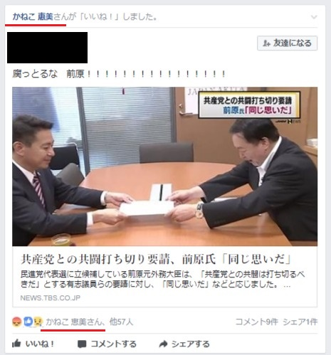 民進党の金子恵美議員「腐っとるな前原!」フェイスブックで拡散、共産党との連係解除に不満か?