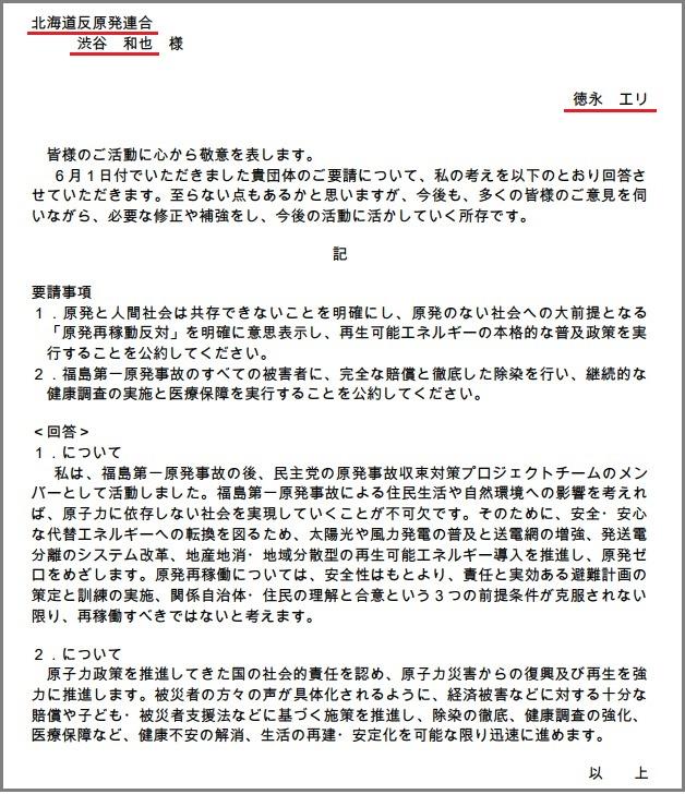 民進党・徳永エリと民青同盟北海道はカンパ金着服問題の説明責任を果たせ