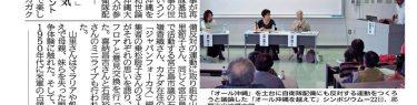 石嶺市議の自衛隊中傷動画が閲覧制限、琉球新報が他の登壇者の同様発言を取り上げていたことも判明
