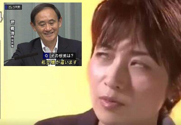 あずみん「官邸会見室、テロリストはいない」田中稔「望月衣塑子さんのことかー!」あずみん「ちゃうで」
