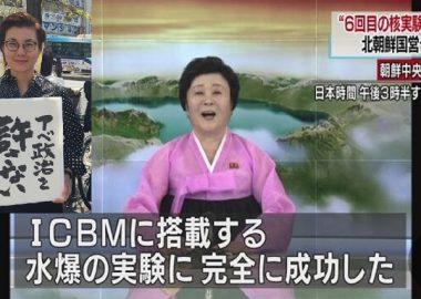 北朝鮮水爆実験の直後、池内さおり議員が「安倍政治を許さない!」民進党・西村智奈美の夫も北海道で参加