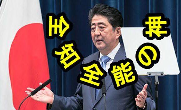 安室奈美恵引退はアベの陰謀!アベが辞めろ!毎度おなじみのシリーズが始まる