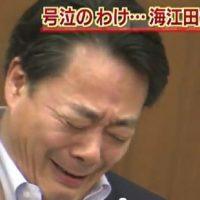 解散風、民進党で海江田万里だけ嬉しそう「野党の浪人の身ですので、解散は早いに越したことはない」