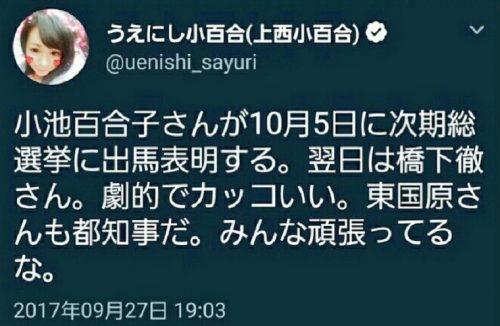 上西小百合「小池百合子が10月5日総選挙出馬表明、翌日は橋下徹、東国原も都知事」投稿して3分で削除