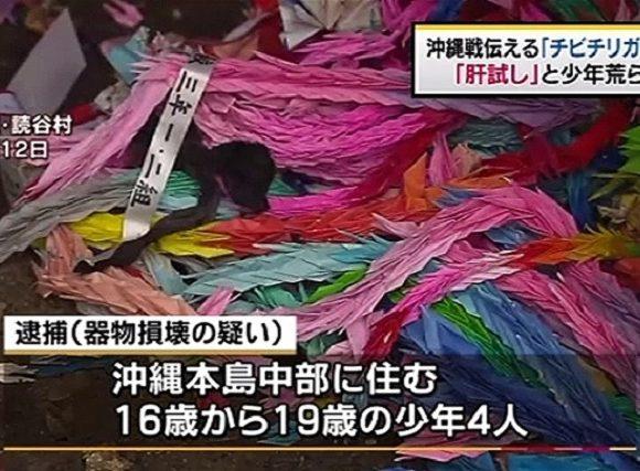 左翼「チビチリガマはネトウヨが念力で荒らした!」犯人がネトウヨであって欲しいという願い叶わず