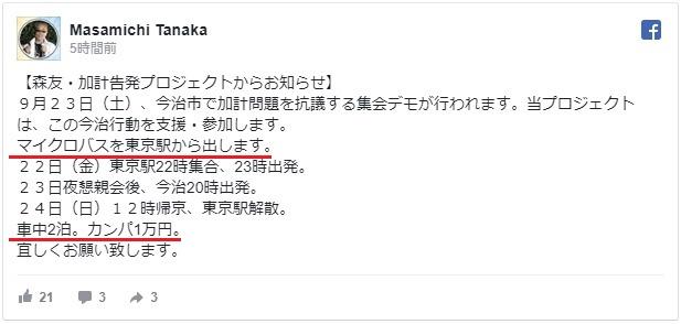 白タク?森友・加計告発プロジェクトのバスツアー「カンパひとり1万円」26名が夜間強行で今治へ