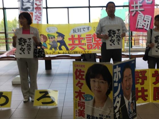 北朝鮮水爆実験の直後、池内さおり議員が「安倍政治を許さない!」民進党・西村智奈美の夫も北海道で参加2