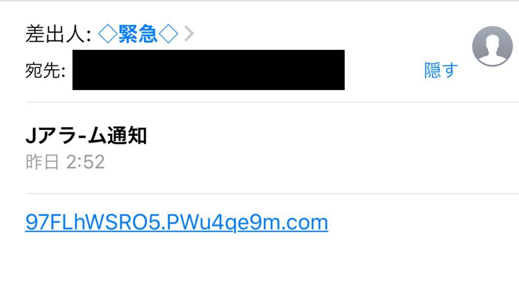 Jアラートに偽装した迷惑メールに注意!ソフトバンクのiPhoneメールで確認される