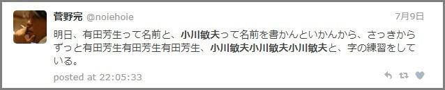 菅野完(@noiehoie)_「小川敏夫」の検索結果2
