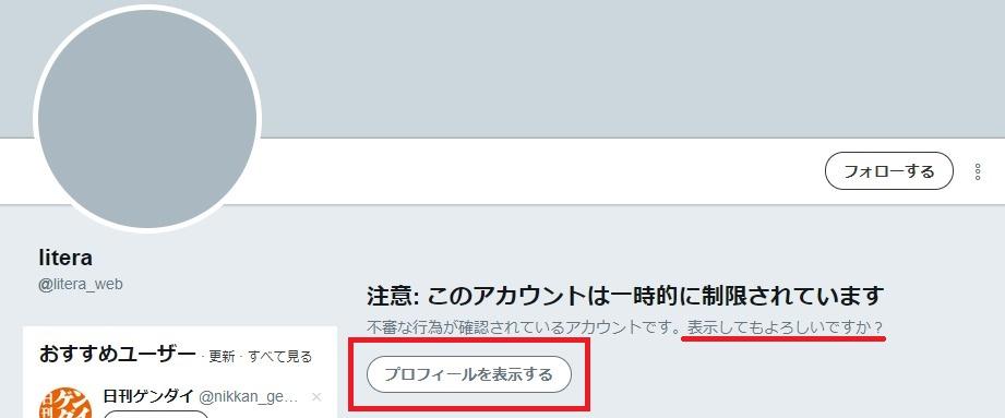 【デマ】リテラのtwitterアカウントが凍結された?→ネットギークのフェイクニュースでした2