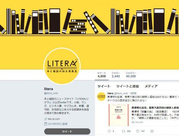 【デマ】リテラのtwitterアカウントが凍結された?→ネットギークのフェイクニュースでした