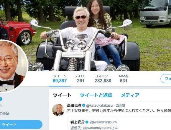 高須院長がIWJに寄付の申し出、有田芳生との対談で窮状訴えた岩上安身は今のところ沈黙