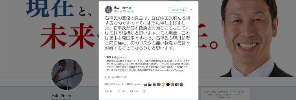 米山新潟県知事が差別発言!石平氏の帰化に「吐き気を催すほど醜悪」「祖国を離れ日本人向け中国批判」