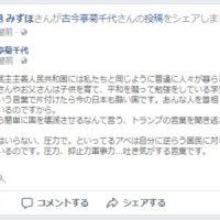 福島瑞穂が北朝鮮プロパカンダ鵜呑み投稿をシェア、北朝鮮「普通に人が暮らしている、国なら日本も酷い」