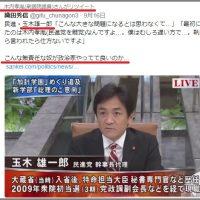民進党をクビになった木内孝胤議員がツイッターで暴発!「玉木は無責任」「ツイ垢、略して口座だ」3