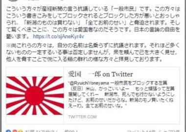 米山新潟県知事が脅迫被害を訴える「新潟のものは買わないと脅迫された」→無理あり過ぎて削除逃亡
