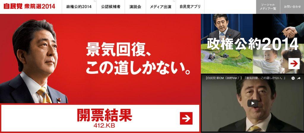 ぱよちん違法行為!自民党の選挙用画像を無断改変「#比例は共産党へ」に書き変えネットで配布!2