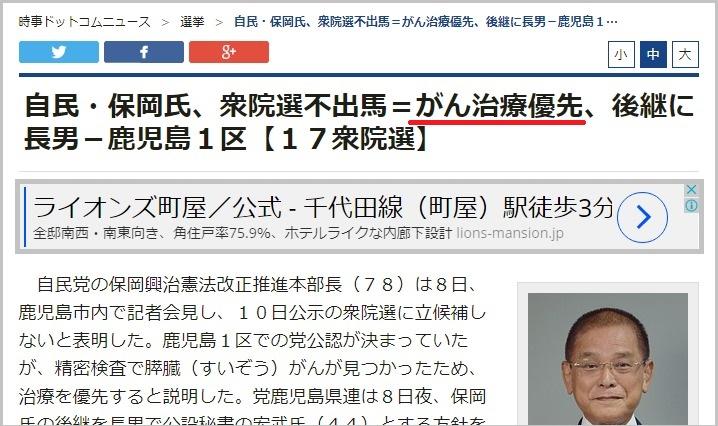 東京新聞の佐藤圭記者が自民党の保岡氏の膵臓がん治療を政権批判に利用し大炎上!時事通信がタイトル変更