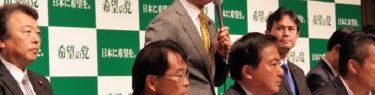 希望の党「小泉純一郎を東京比例1位に、首班指名宣言」松沢成文議員が勝手にプラン発表top
