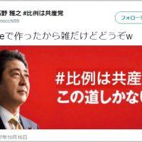 ぱよちん違法行為!自民党の選挙用画像を無断改変「#比例は共産党」に書き変えネットで配布!