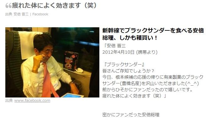 【逆検証】netgeekの「安倍総理のブラックサンダー大好きという情報検証」は盗用コピー記事と判明8