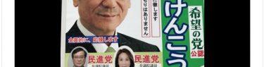 五寸釘ほなみ、民進党・徳永エリの執行部陰口を暴露「自分は頑張ってるけど中央がなんちゃらって言い訳」