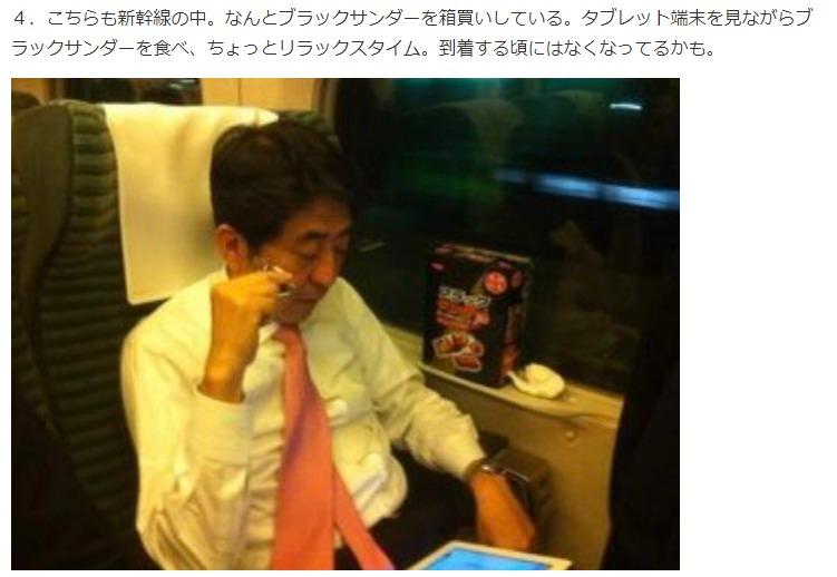 【逆検証】netgeekの「安倍総理のブラックサンダー大好きという情報検証」は盗用コピー記事と判明7