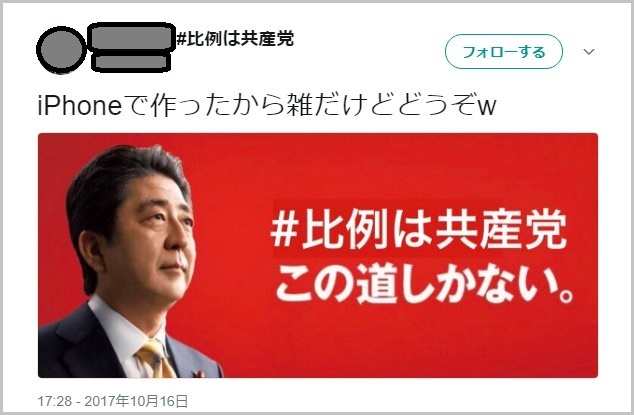 ぱよちん違法行為!自民党の選挙用画像を無断改変「#比例は共産党へ」に書き変えネットで配布!t