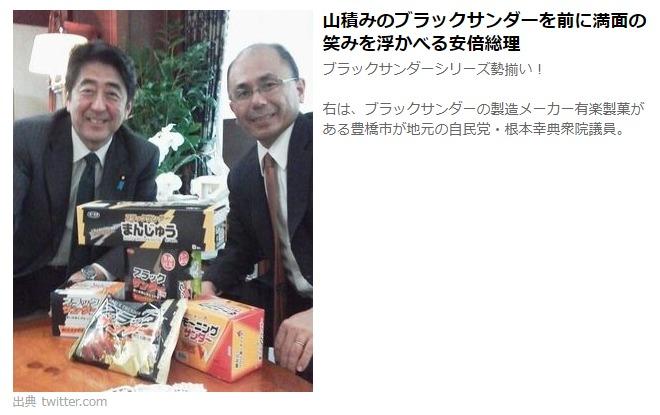 【逆検証】netgeekの「安倍総理のブラックサンダー大好きという情報検証」は盗用コピー記事と判明12