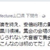黒川敦彦が安倍首相の総決起集会を妨害!杉田水脈氏が証拠動画撮影中とも知らず「遭遇した」と偶然を装う