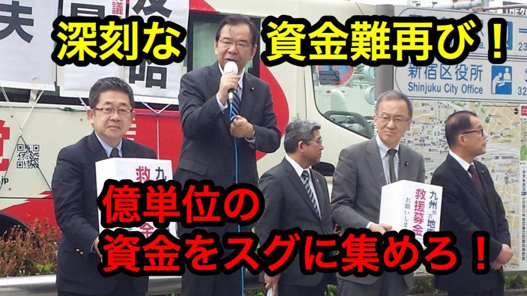 深刻な資金難!日本共産党が多額の募金を支援者に呼びかけ「どうしても必要、新聞広告費に億単位の資金」