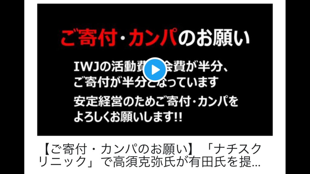 岩上安身IWJが高須院長の名前を使い資金集め、院長「やめてください」「岩上氏まだやってる」と呆れる