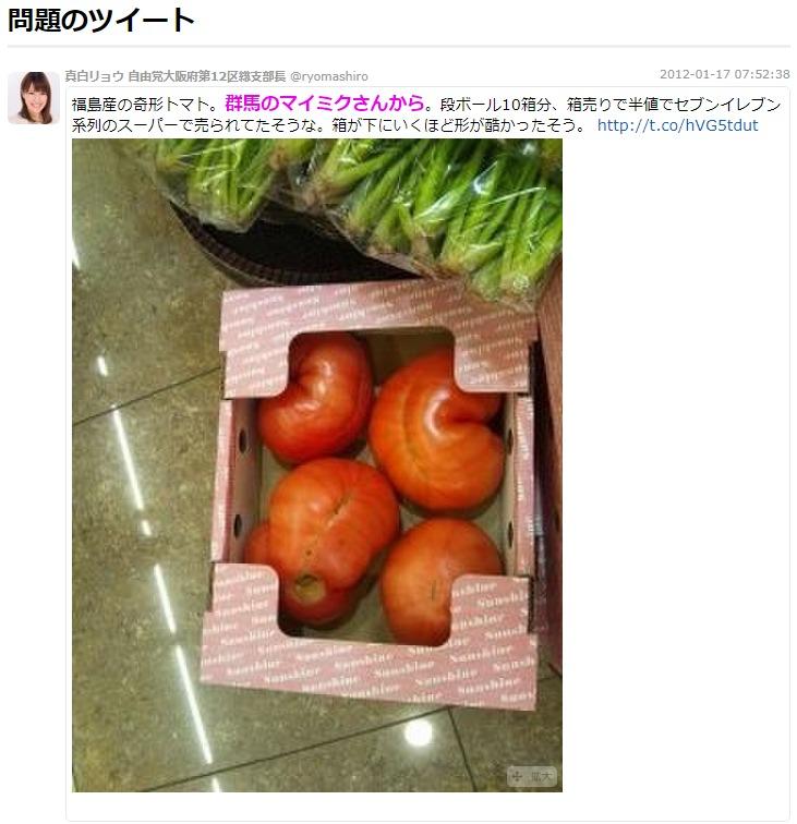 速報!希望の党・真白リョウがツイッターを削除「原発で4300人死亡」「奇形トマト」のデマを隠した?3