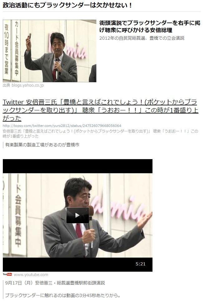 【逆検証】netgeekの「安倍総理のブラックサンダー大好きという情報検証」は盗用コピー記事と判明6