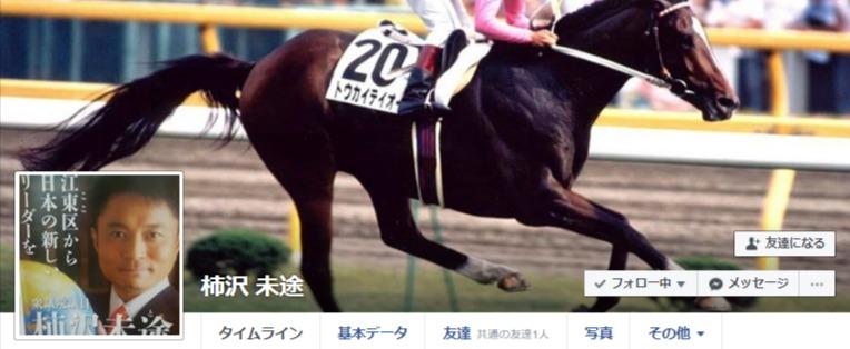 柿沢未途さん希望の党公認確実で余裕、気になるのは競馬「凱旋門賞、サトノダイヤモンドの将来性に期待」