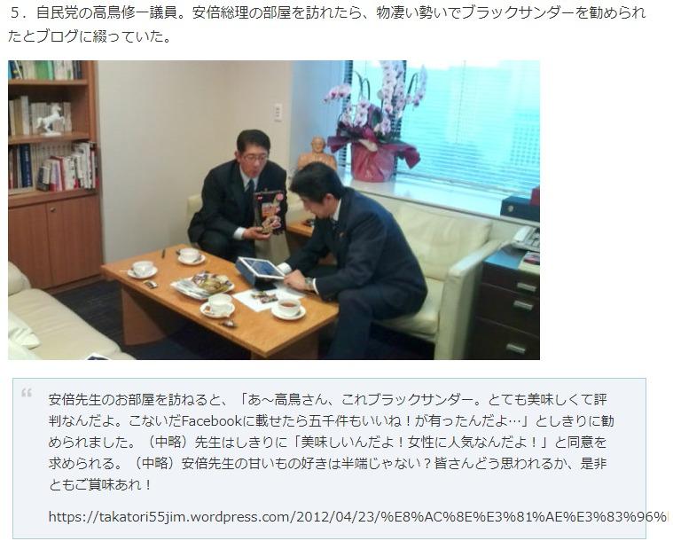 【逆検証】netgeekの「安倍総理のブラックサンダー大好きという情報検証」は盗用コピー記事と判明9