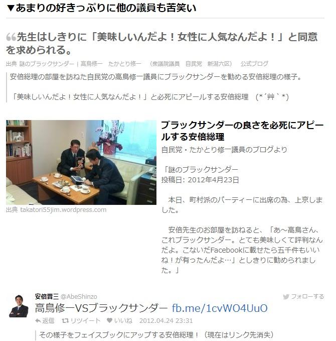【逆検証】netgeekの「安倍総理のブラックサンダー大好きという情報検証」は盗用コピー記事と判明10