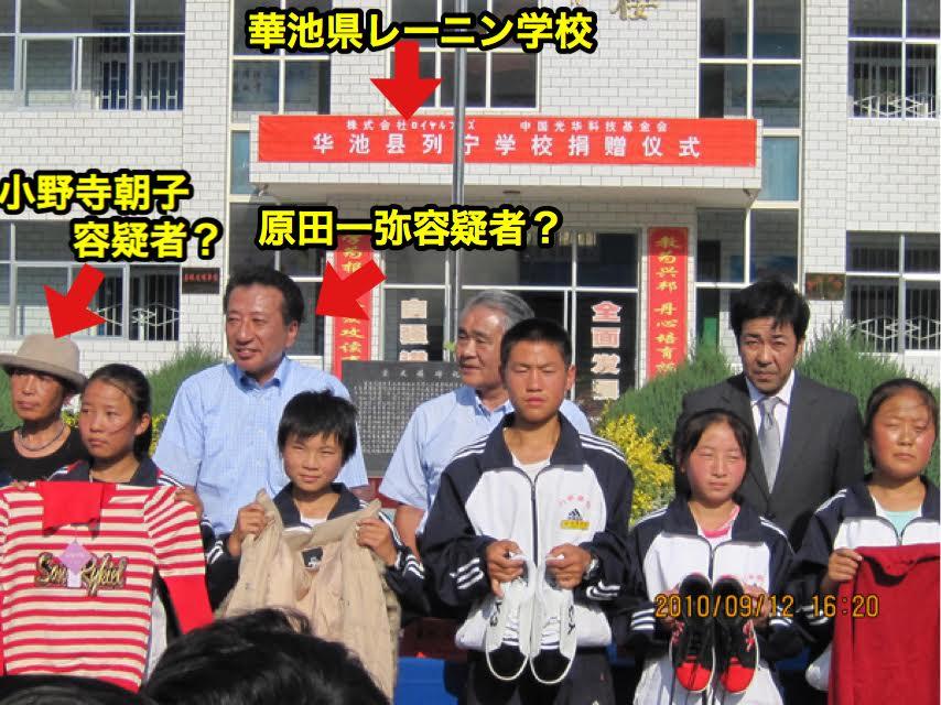 【証拠写真】60億円詐欺で逮捕された一味、中国「レーニン学校」に寄付?放射能不安ビジネスでも逮捕 (2)