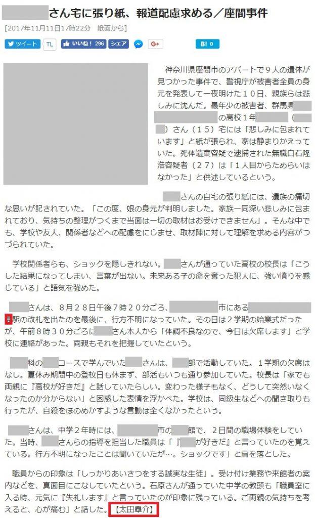 鬼畜メディア!座間事件の被害者家族「実名報道しないで!」悲痛の貼紙を実名で報じた日刊スポーツ2