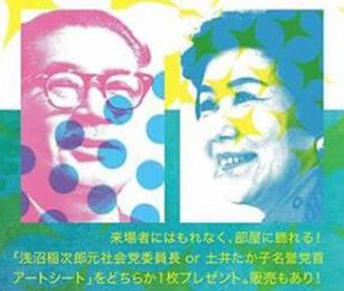 社民党フェス2017!売国マニア垂涎の土井たか子・浅沼稲次郎グッズが配布される