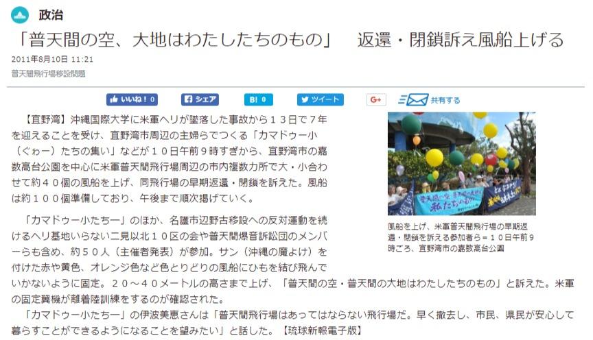 隠蔽?「子供に巨大風船で米軍機離着陸を妨害させる市民団体」琉球新報が記事削除、辺野古反対派に配慮?