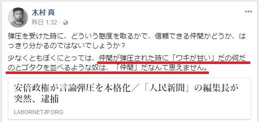社民党議員が日本赤軍支援口座開設の容疑者釈放を求める、もはや正体を隠さなくなったテロ支援政党