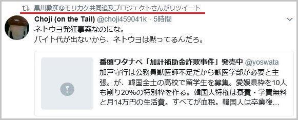 野党ご用達のレイシスト黒川敦彦氏が韓国人差別を批判され悪態「ある意味、光栄だわ」