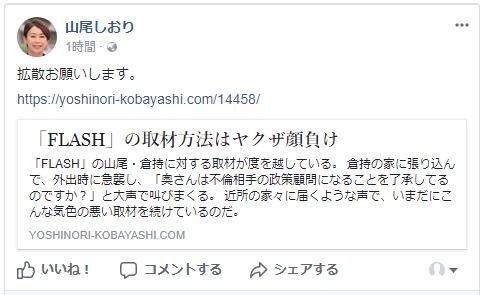 山尾志桜里「FLASHの取材方法はヤクザ顔負け、拡散お願いします」小林よしのりに批判記事を書かせる
