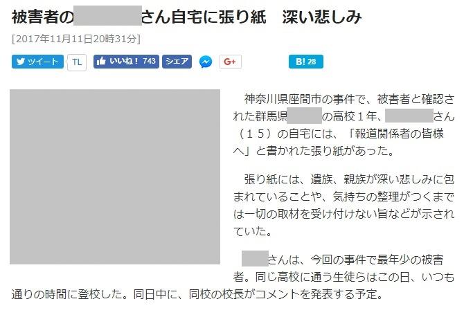 鬼畜メディア!座間事件の被害者家族「実名報道しないで!」悲痛の貼紙を実名で報じた日刊スポーツ1